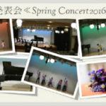 2016年03月 発表会〈Spring Concert 2016〉